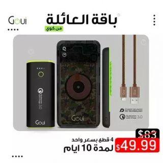 Goui Offer