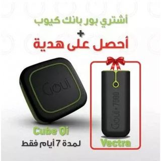 Goui Offer (Cube wirless+Vectra)