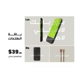 Goui Offer (PowerBank Rix+Lux+Cabel Apple)