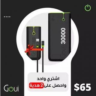 Goui Offer (Power Bank+Vectra+Cabel Apple)