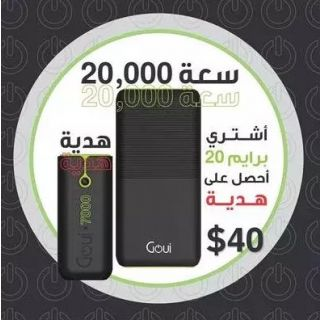 Goui Offer ( PowerBank+Vectra )